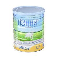 Молочная смесь НЭННИ 1 на основе козьего молока, с пребиотиками, 800 г