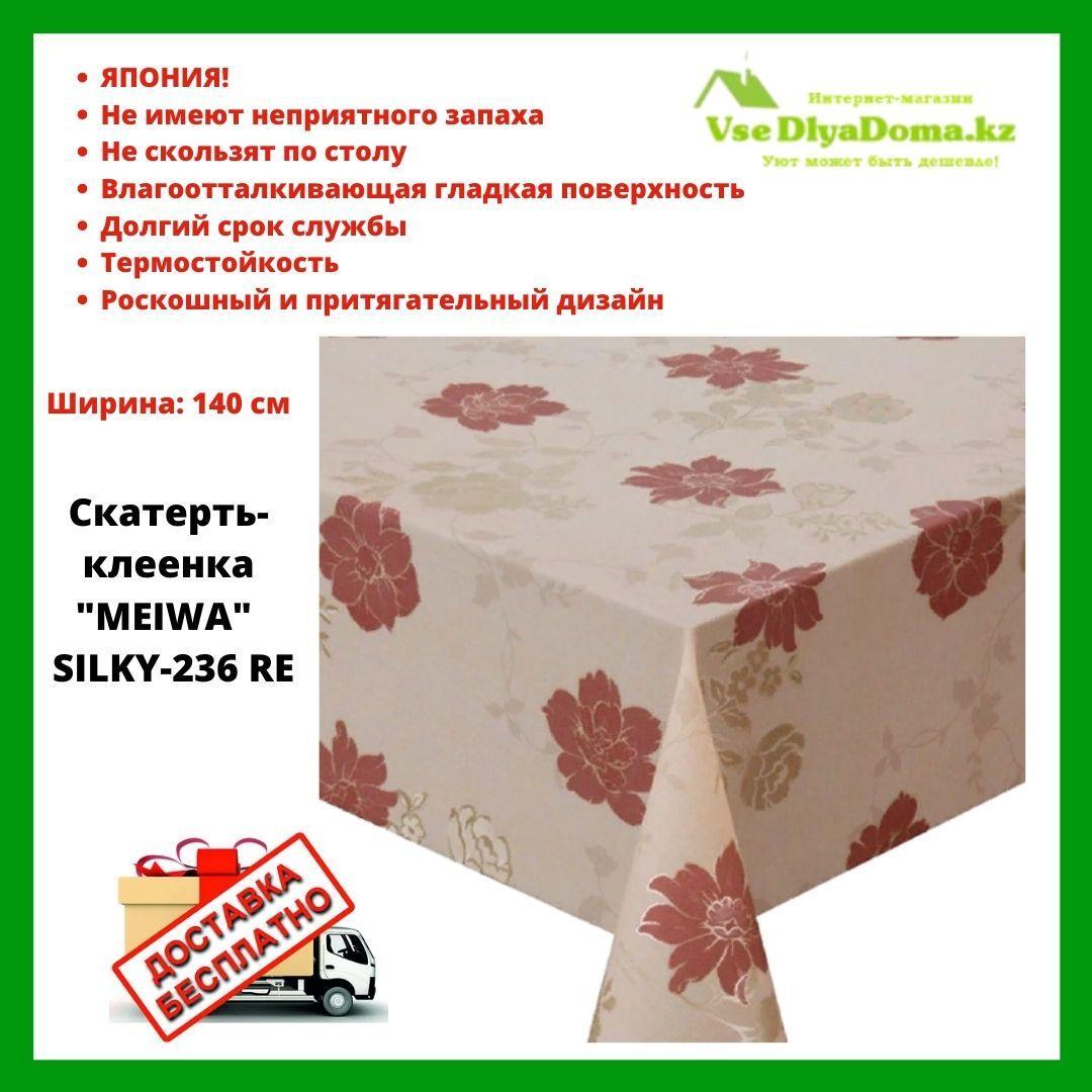 "Скатерть-клеенка ""MEIWA"" SILKY-236 RE 140 см"