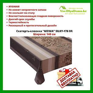 """Скатерть-клеенка """"MEIWA"""" SILKY-178 BR 140 см, фото 2"""