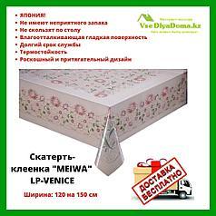 """Готовая скатерть-клеенка""""MEIWA"""" LP-VENICE 120х150 см"""