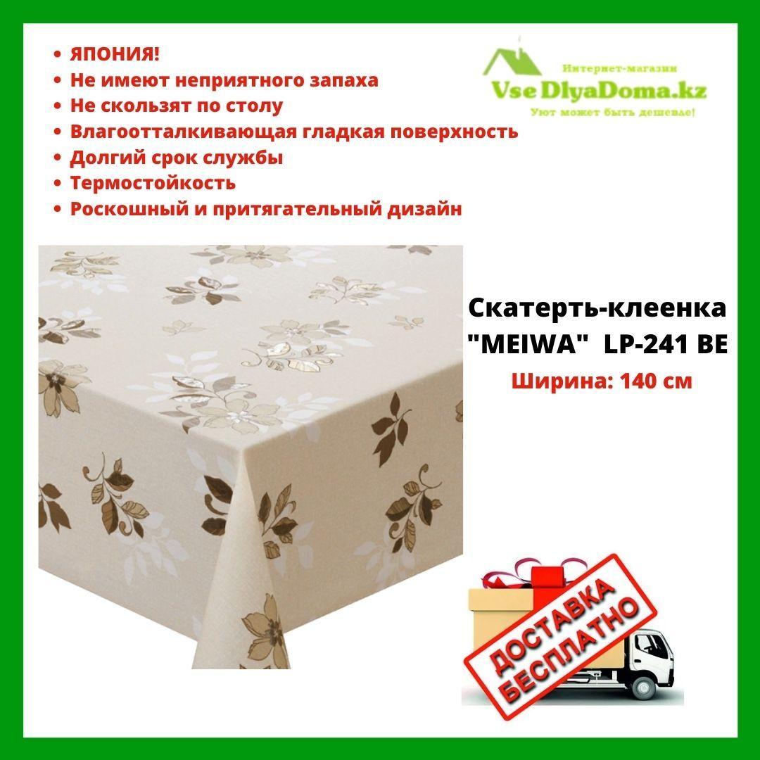 "Скатерть-клеенка ""MEIWA"" LP-241 BE 140 см"