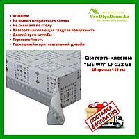 "Скатерть-клеенка ""MEIWA"" LP-232 GY 140 см"