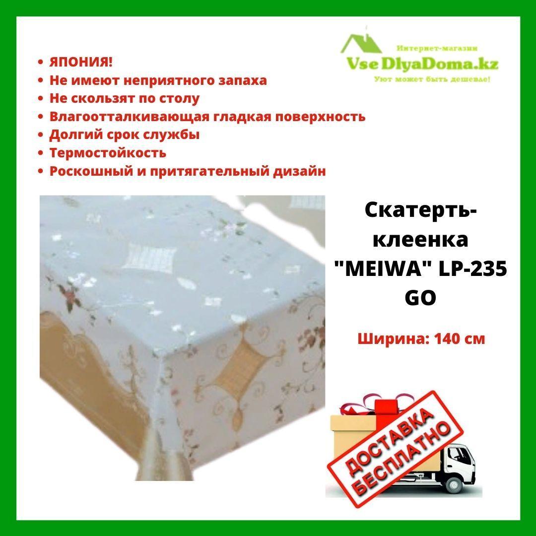 """Скатерть-клеенка """"MEIWA"""" LP-235 GO 140 СМ"""