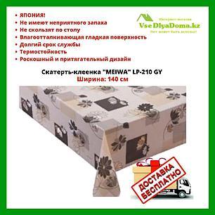"""Скатерть-клеенка """"MEIWA"""" LP-210 GY 140 СМ, фото 2"""
