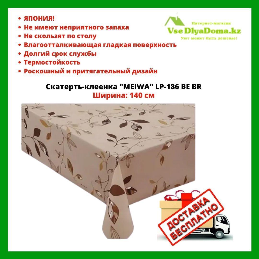 "Скатерть-клеенка ""MEIWA"" LP-186 BE BR 140 СМ"