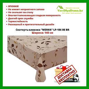"""Скатерть-клеенка """"MEIWA"""" LP-186 BE BR 140 СМ, фото 2"""