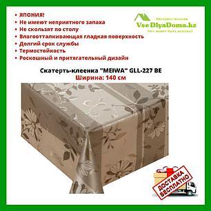 "Скатерть-клеенка ""MEIWA"" GLL-227 BE 140 СМ, фото 2"