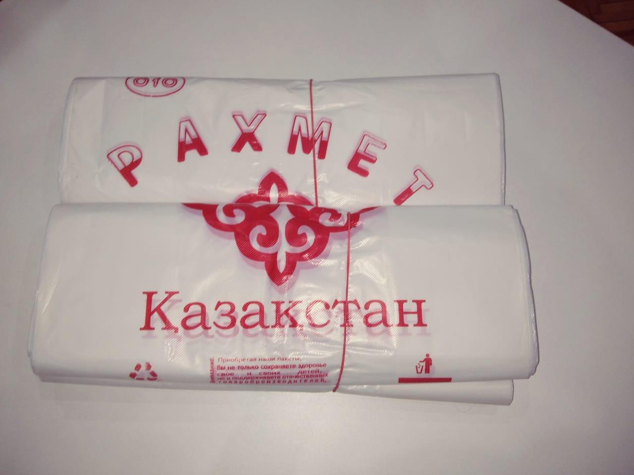"""Пакет полиэтиленовый упаковочный с ручками """"РАХМЕТ"""""""