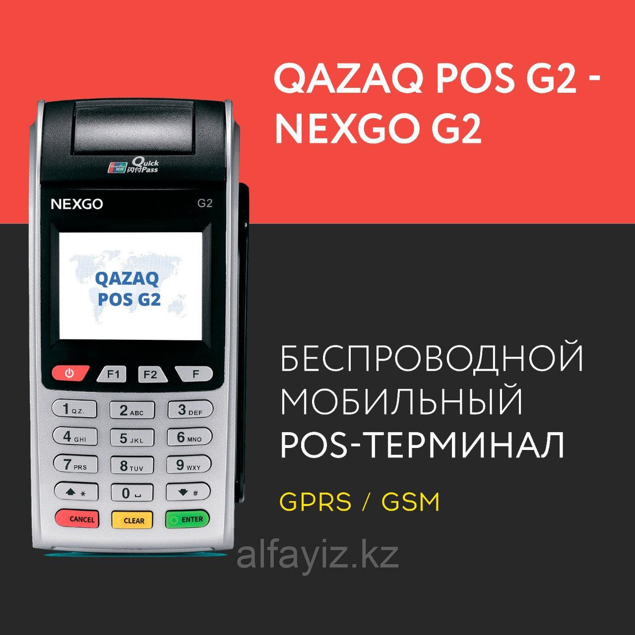 Беспроводной банковский терминал Qazaq POS G2 - Nexgo G2