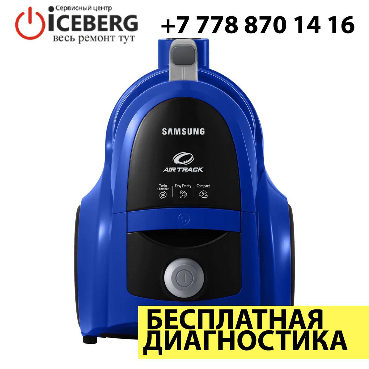 Ремонт и чистка пылесосов Samsung
