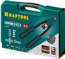 KRAFTOOL Combo2-M10 комбинированный компактный двуручный заклепочник в кейсе