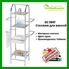 Стеллаж для ванной GC 0047