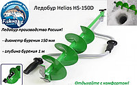 Ледобур рыболовный складной HS-150D Helios