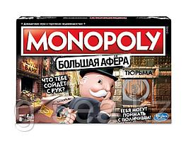 Hasbro: Монополия Большая Афера