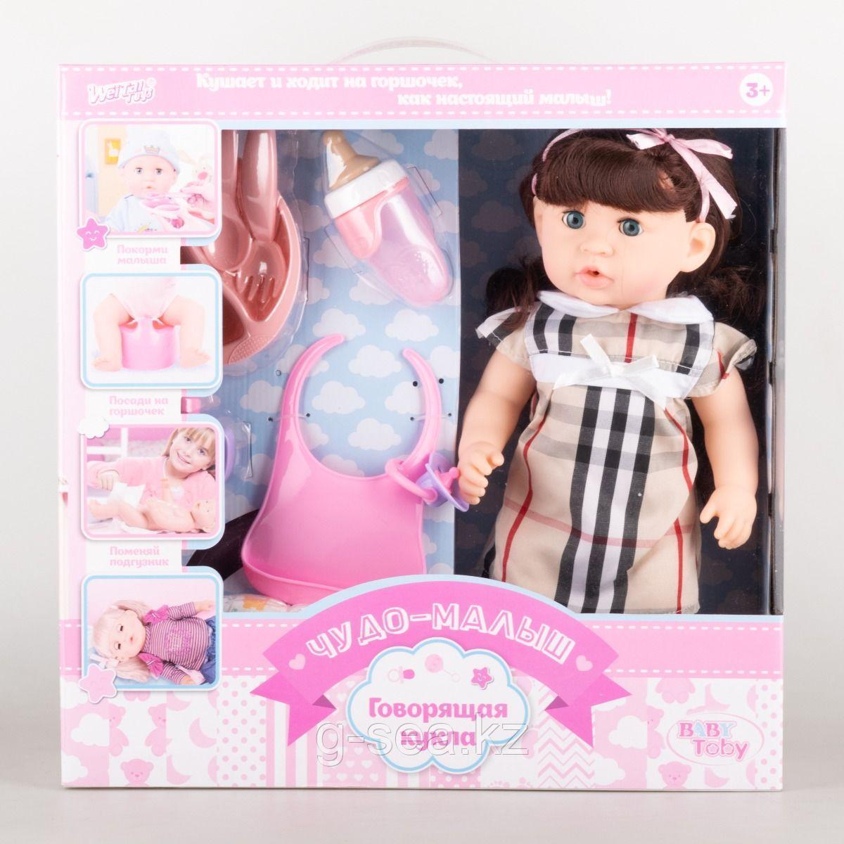 WeiTai: Интерактивная кукла с аксесс, шатенка