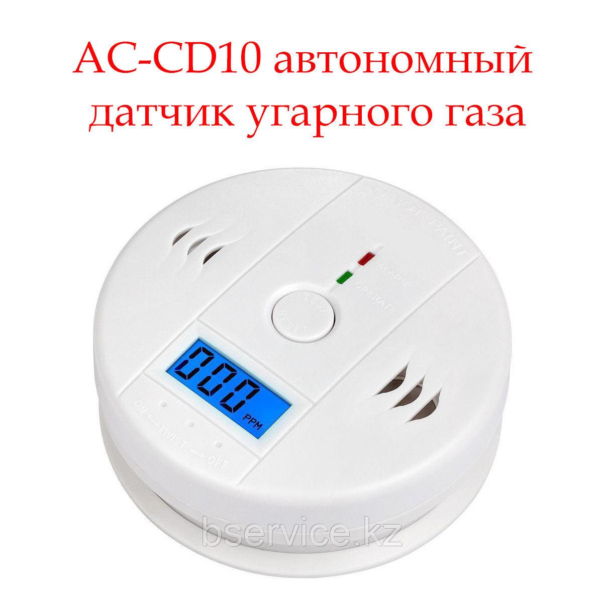 AC-CD10 автономный датчик угарного газа
