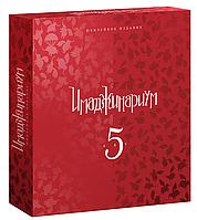 Stupid Casual: Имаджинариум 5 лет. Юбилейное издание