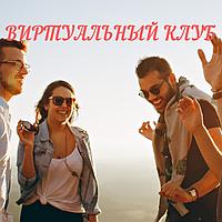 """Виртуальный клуб """"Лучшая Версия себя"""""""