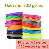 Набор стержней для 3D ручки 20 цветов (20 шт по 5 метров)