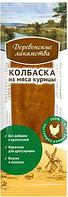 "Лакомство ""Деревенские лакомства"" Колбаски из мяса курицы - 8 гр"