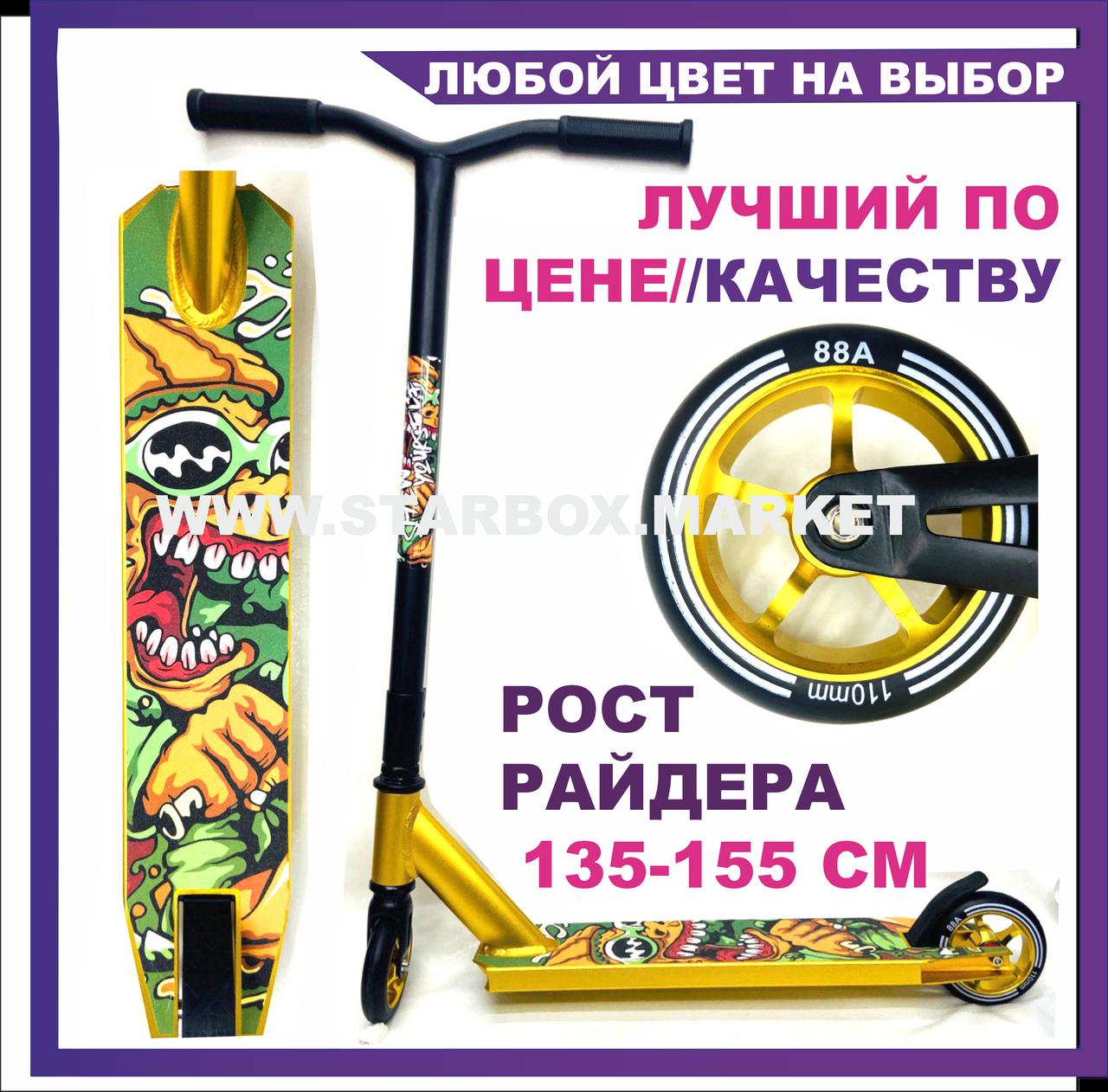 """🛴 Самокаты трюковые """"Street Hit"""" Master зеленый , алюминиевое колесо 100 мм -  для трюков!"""