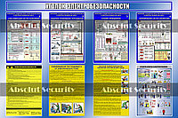 Уголок электробезопасности (1)