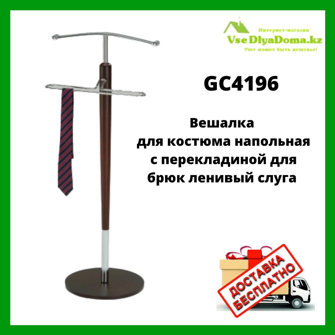 Напольная вешалка стойка для костюма, ленивый слуга (немой слуга)  Giant Choice CH 4196