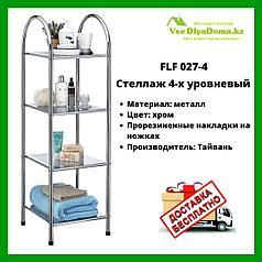 Стеллаж для ванной из 4-х FLF 027-4