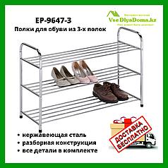 Этажерка для обуви EP 9647-3