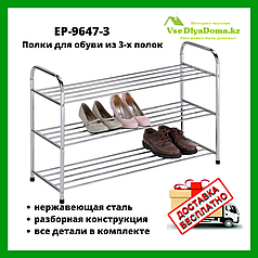 Этажерка-полка для обуви (обувница)  EP 9647-3