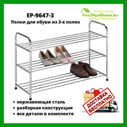Этажерка для обуви EP 9647-3, фото 2