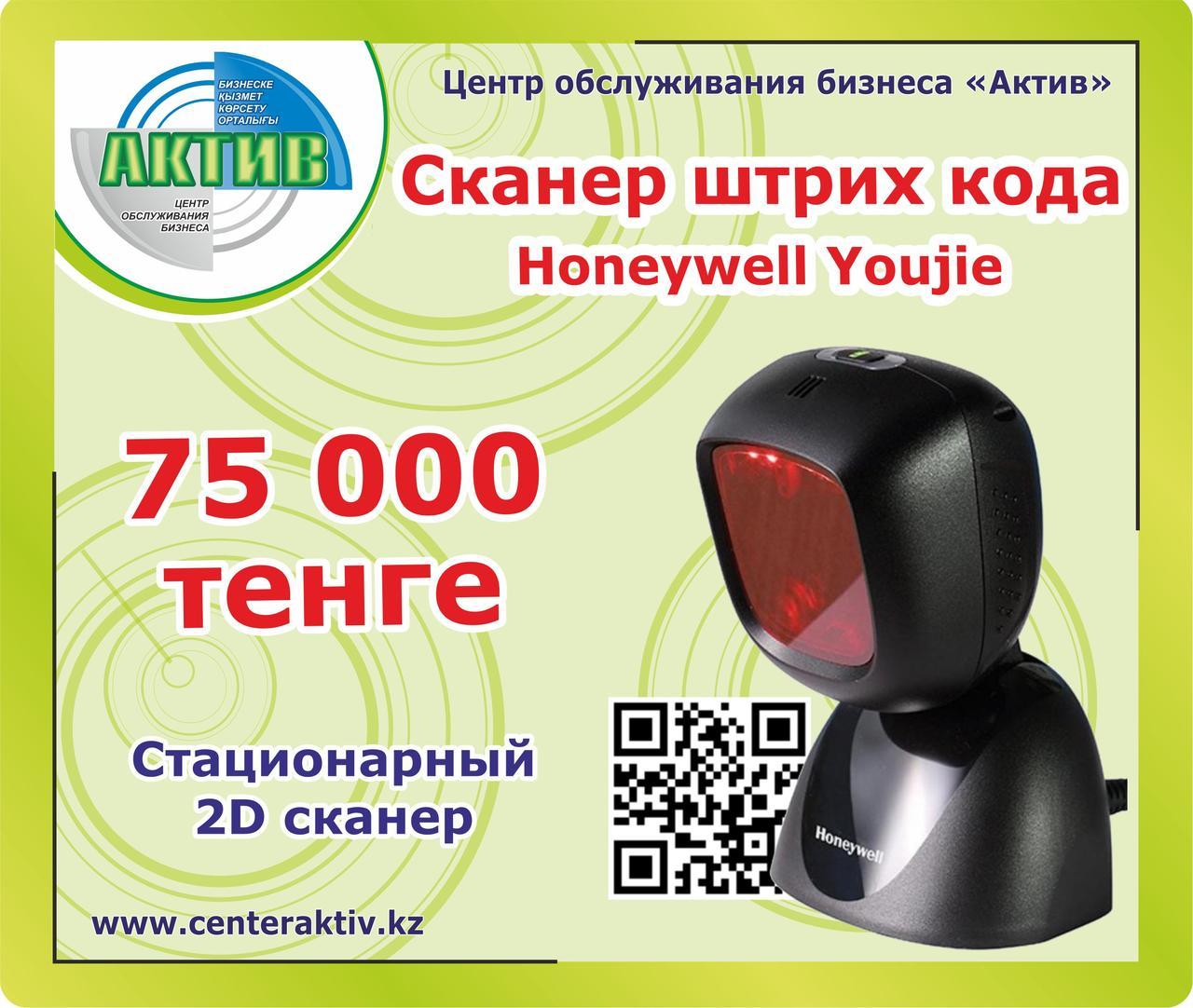 Сканер штрих кода Honetwell Youjie HF600-1-USB. Сканер штрихкодов