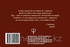 Книга Таро Уэйта-Крайона. Полная колода и толкования Нового времени Шмидт Тамара