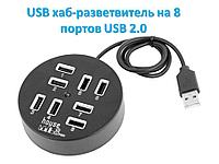 USB хаб-разветвитель на 8 портов USB 2.0