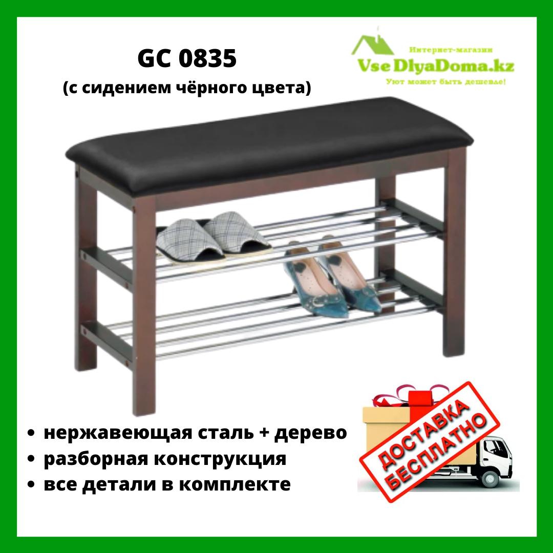 Этажерка для обуви GC 0835