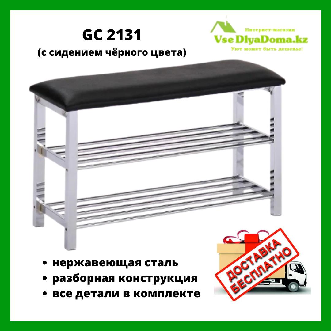 Этажерка-полка для обуви (обувница) GC 2131