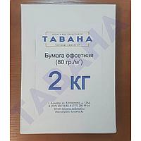 Бумага офсетная в пачках (80 гр)
