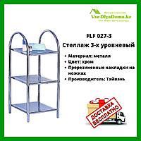 Стеллаж для ванной из 3-х FLF 027-3