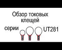 Обзор токоизмерительных клещей UT281 с петлей Роговского