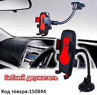 Автодержатель для телефона на присоске гибкий держатель поворотом на 360 градусов Car Universal phone Holder