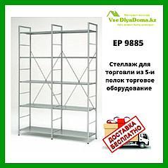 Cтеллаж EP 9885