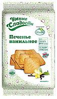 Печенье «Умные сладости» ванильное, без сахара, б/глютена 230 г