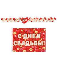 Гирлянда с плакатом 'С Днём Свадьбы!' сердечки, длина 220 см
