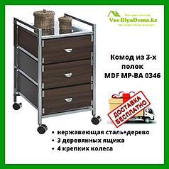 Комод из 3-х MP-BA 0346