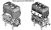 Блок двигателя РМЗ-640-34 в сборе РМ