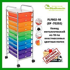 Комод металлический из 10-ти пластмассовых цветных полок на колесиках FLF002-10 (ЕР -7525S)