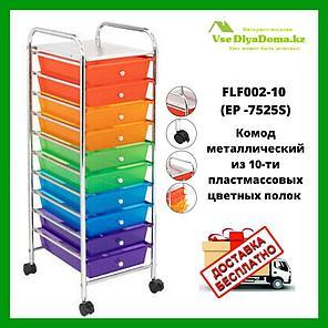 Комод металлический из 10-ти пластмассовых цветных полок на колесиках FLF002-10 (ЕР -7525S), фото 2