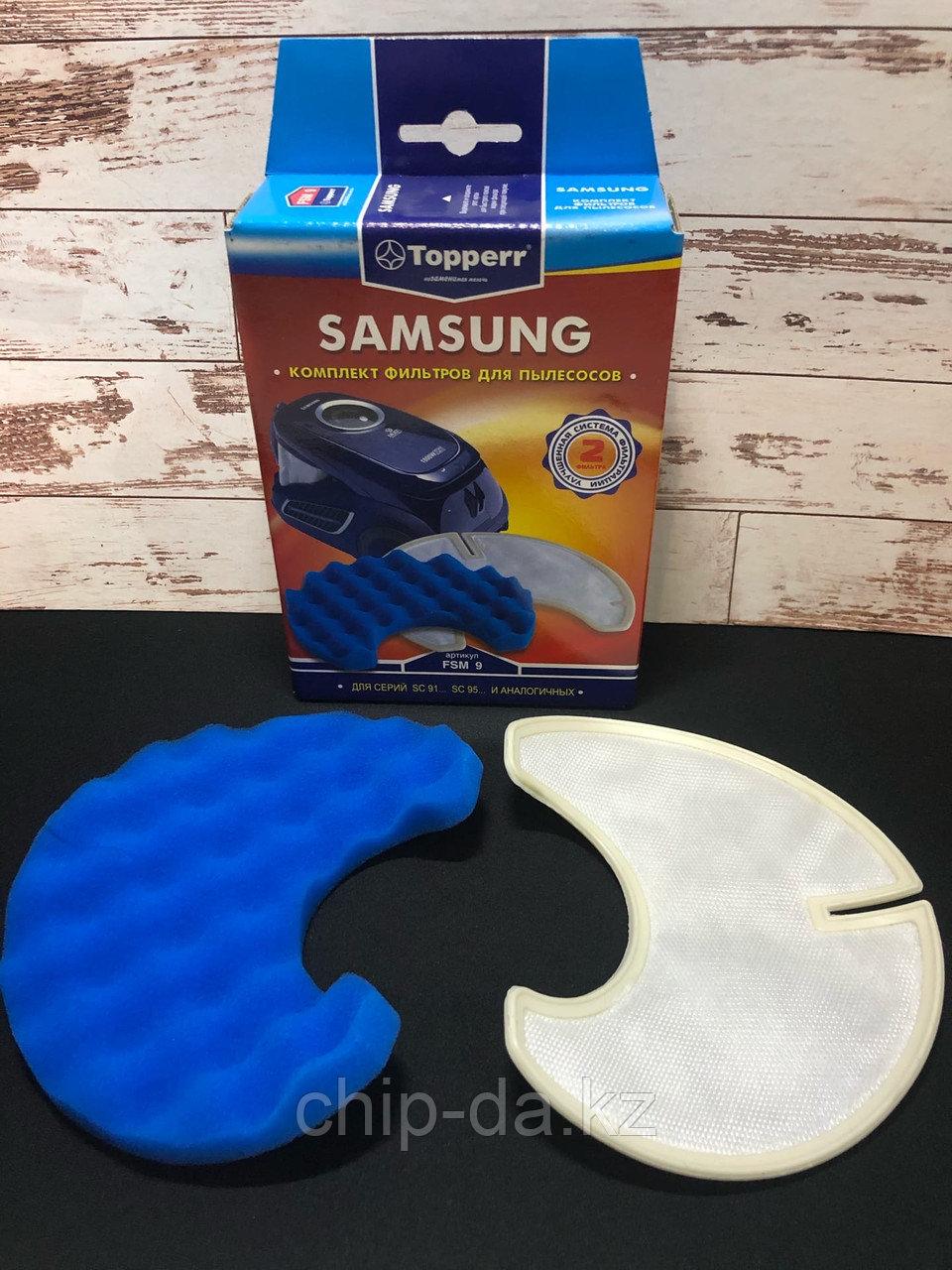 Фильтры для пылесоса Samsung SC9580