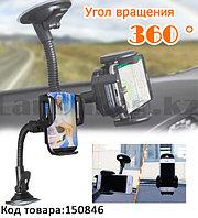 Автодержатель для телефона на присоске гибкий держатель поворотом на 360 градусов Universal Holder 06S