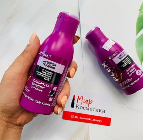 Сыворотка - бондинг для восстановления поврежденных волос